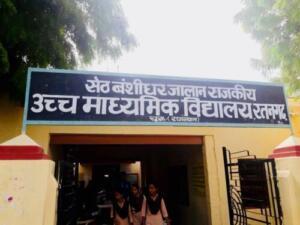 Seth Bansi Dhar Jalan Govt. Sr. Sec. School, Ratangarh 06-09-2018 Cyber Security: Safe use of Computer and Mobile