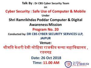 Smt. Keshari Devi Lohiya Govt. Girls College, Ratangarh, Churu 26-10-2018 Cyber Security: Safe use of Computer and Mobile